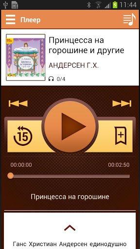 Скачать 1С:Аудиокниги для Андроид