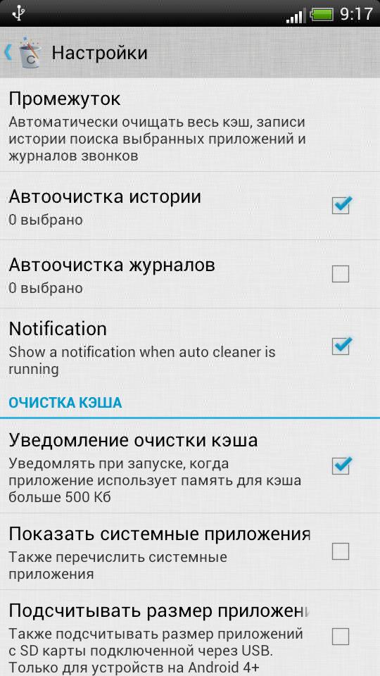 Скачать 1Tap Cleaner Pro для Андроид