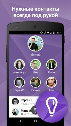 Скачать 2GIS Dialer для Андроид