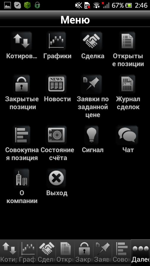 Скачать Мобильный Форекс для Андроид