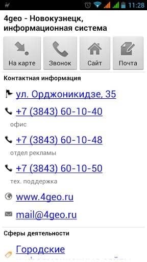 Скачать 4geo — карта и справочник для Андроид