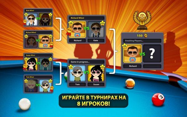 Скачать 8 Ball Pool для Андроид