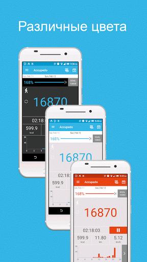 Скачать Accupedo-Pro для Андроид