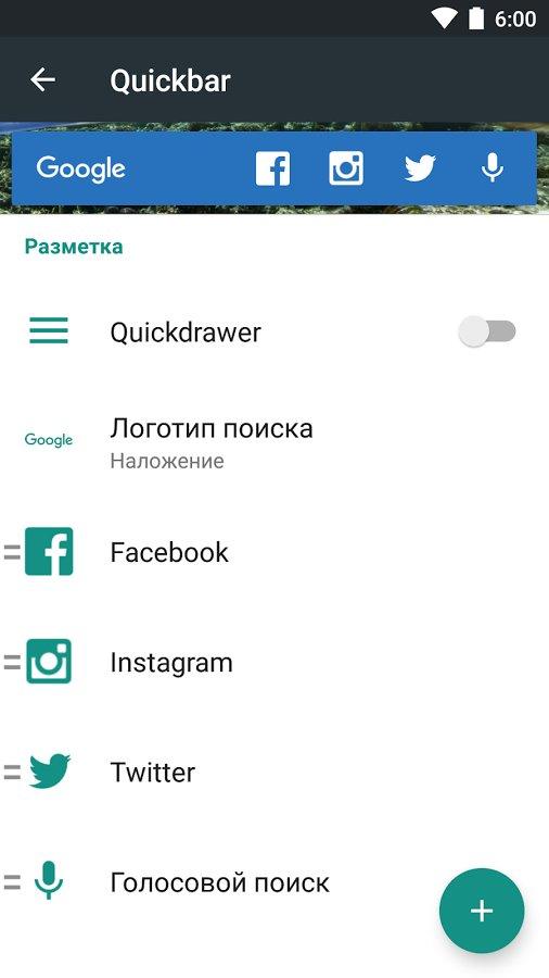 Скачать Action Launcher 3 plus для Андроид