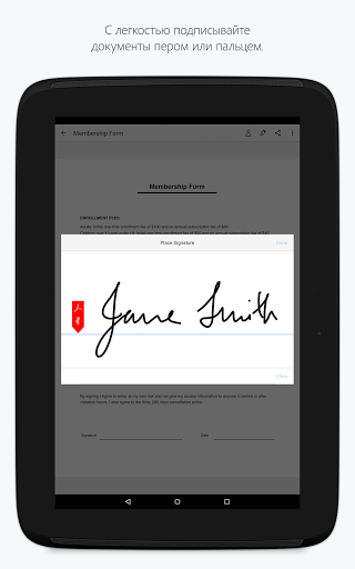 Скачать Adobe Fill & Sign для Андроид