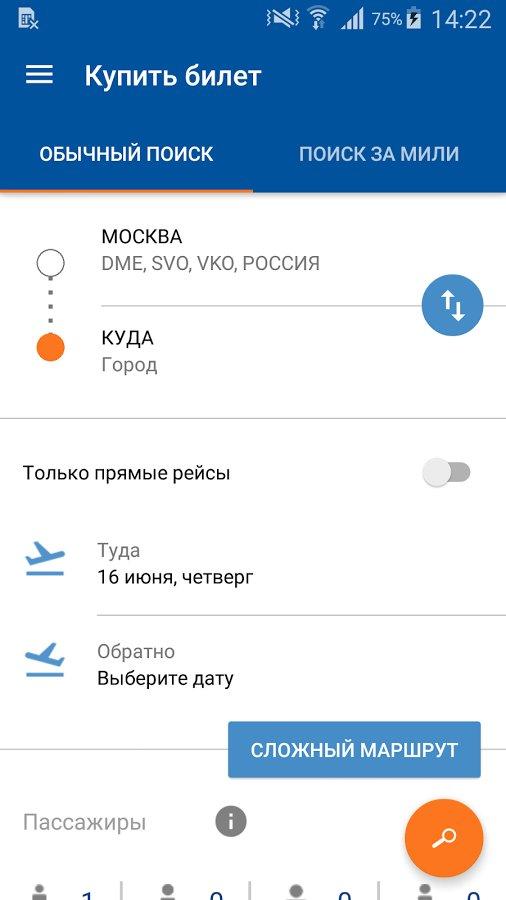 Скачать Аэрофлот для Андроид