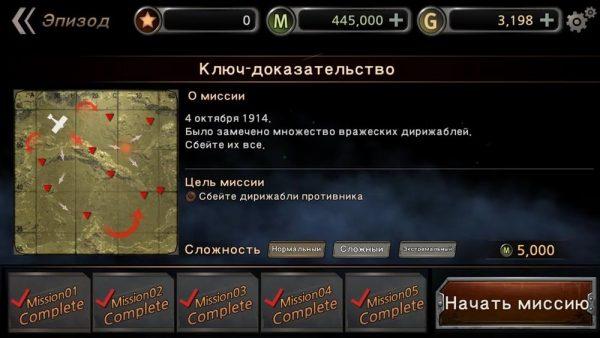 Скачать Air Battle: World War для Андроид