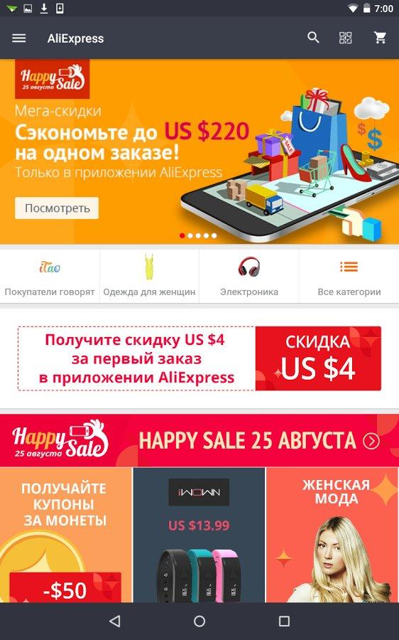 Скачать AliExpress Shopping для Андроид