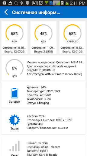 Скачать All-In-One Toolbox для Андроид