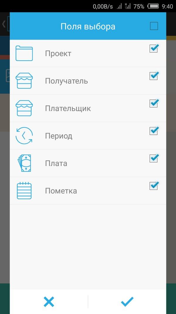 Скачать AndroMoney Pro для Андроид