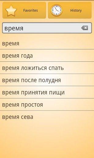 Скачать Англо-русский словарь для Андроид