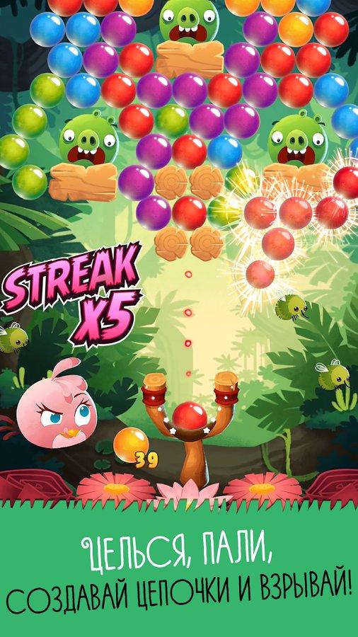 Скачать Angry Birds POP Bubble Shooter для Андроид