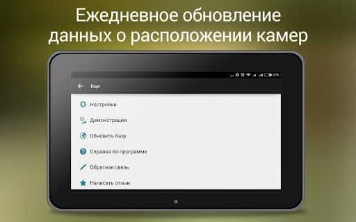 Скачать Антирадар М для Андроид