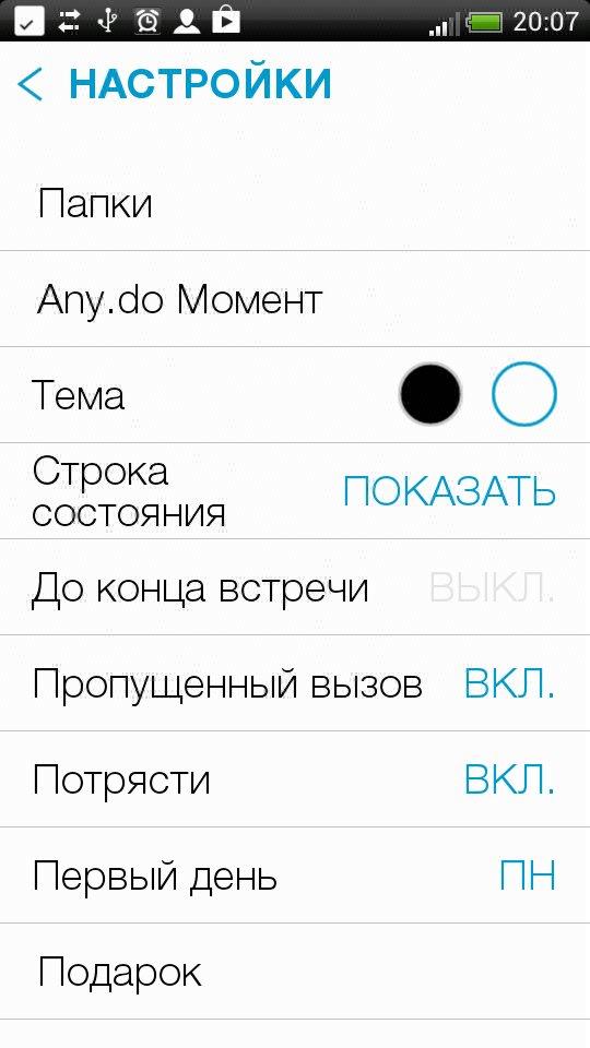 Скачать Any.DO для Андроид
