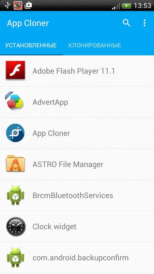 Скачать App Cloner для Андроид