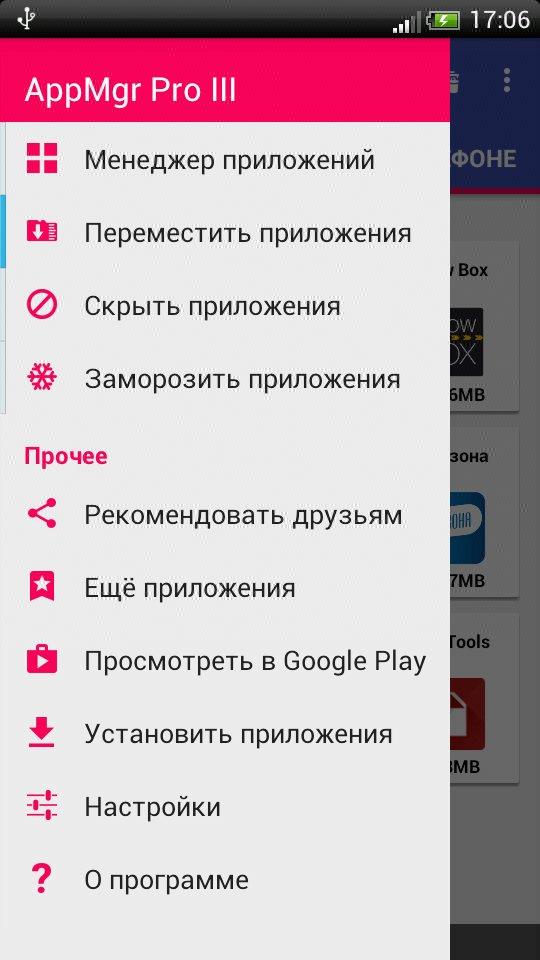 Скачать AppMgr Pro III для Андроид