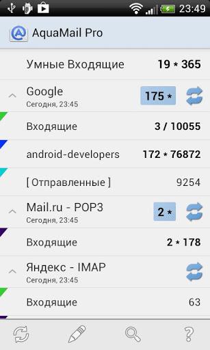 Скачать AquaMail для Андроид