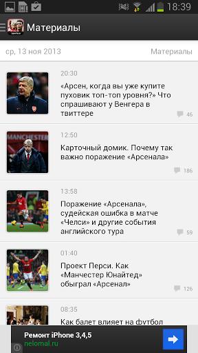 Скачать Арсенал+ Sports.ru для Андроид
