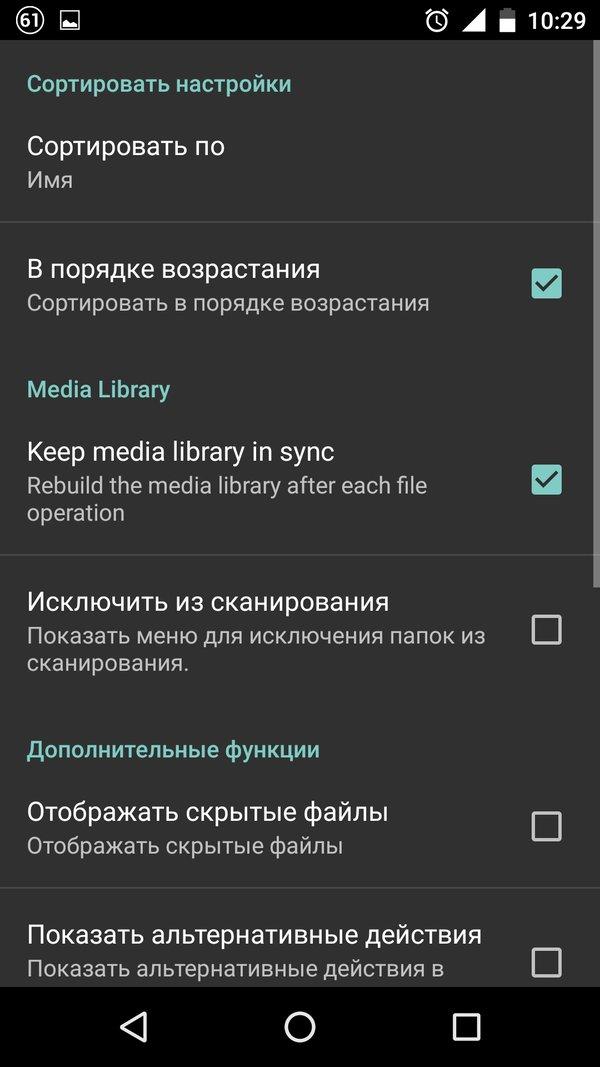 Скачать B1 File Manager and Archiver для Андроид