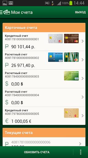 Скачать Банк Авангард для Андроид