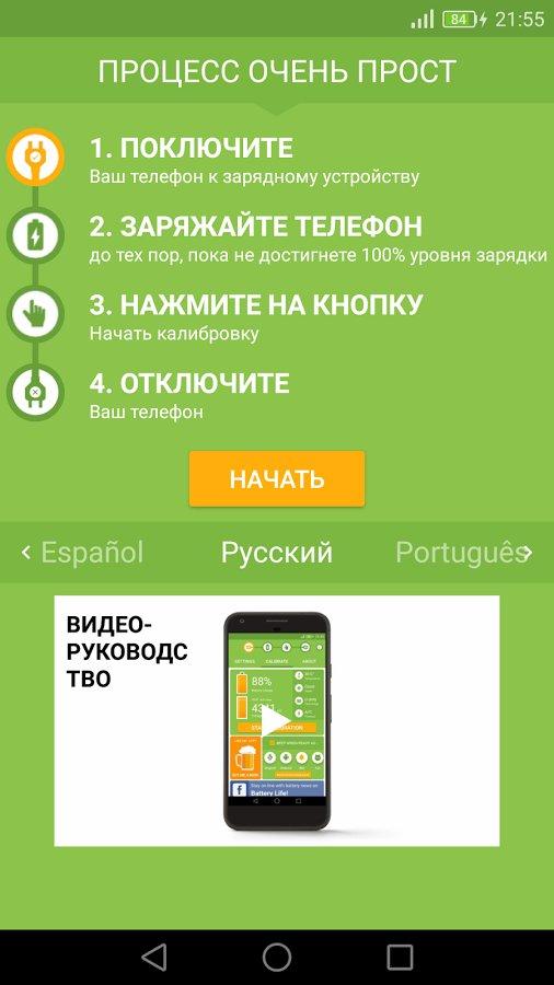 Скачать Battery Calibration для Андроид