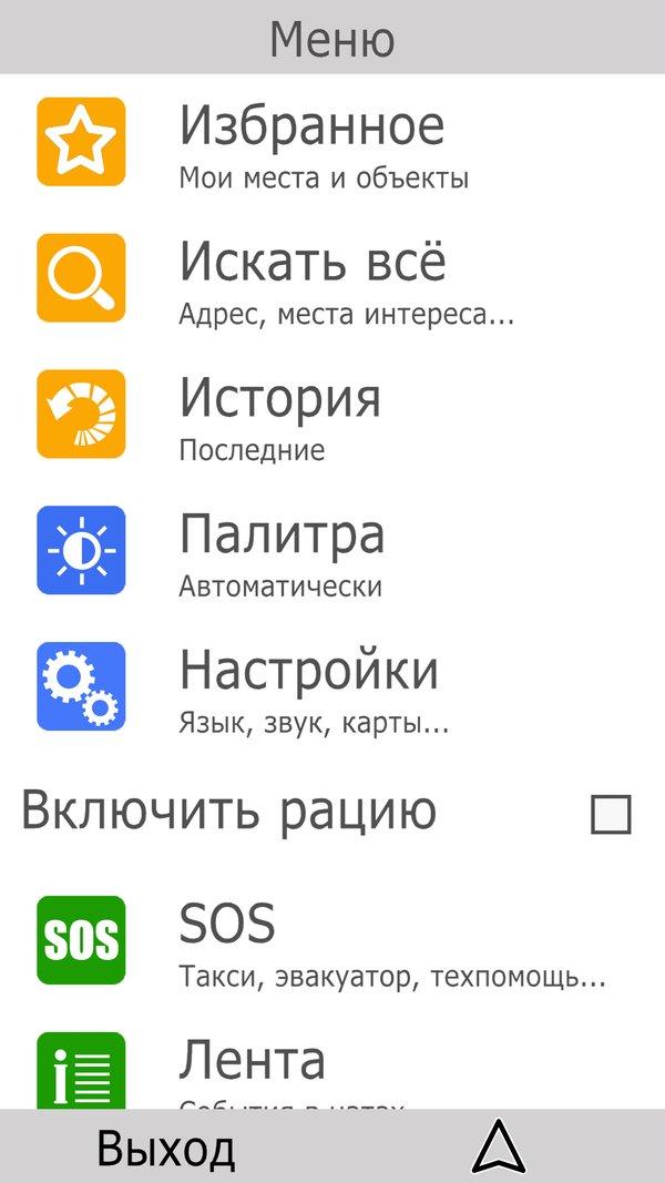 Скачать bGEO для Андроид