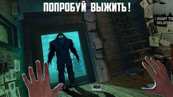 Скачать Bigfoot Monster Hunter для Андроид