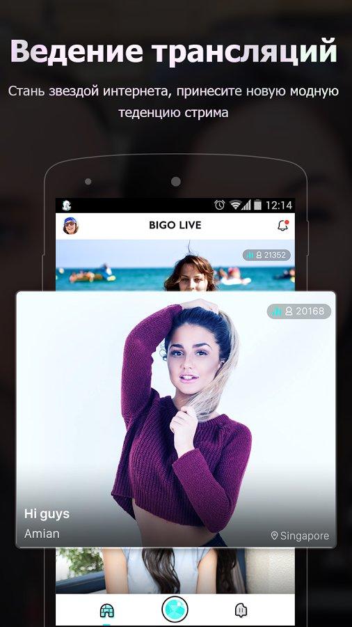 Скачать BIGO LIVE — Прямая трансляция для Андроид