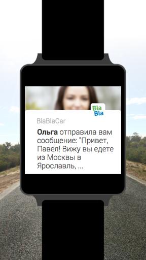 Скачать BlaBlaCar — Поиск попутчиков для Андроид