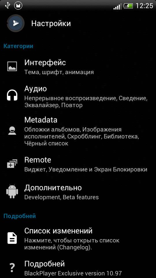 Скачать BlackPlayer EX для Андроид
