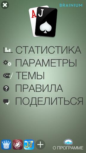 Скачать Блэкджек для Андроид
