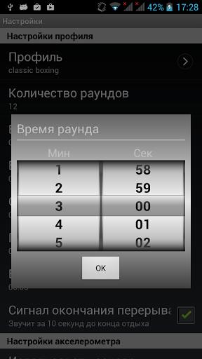 Скачать Боксёрский таймер для Андроид