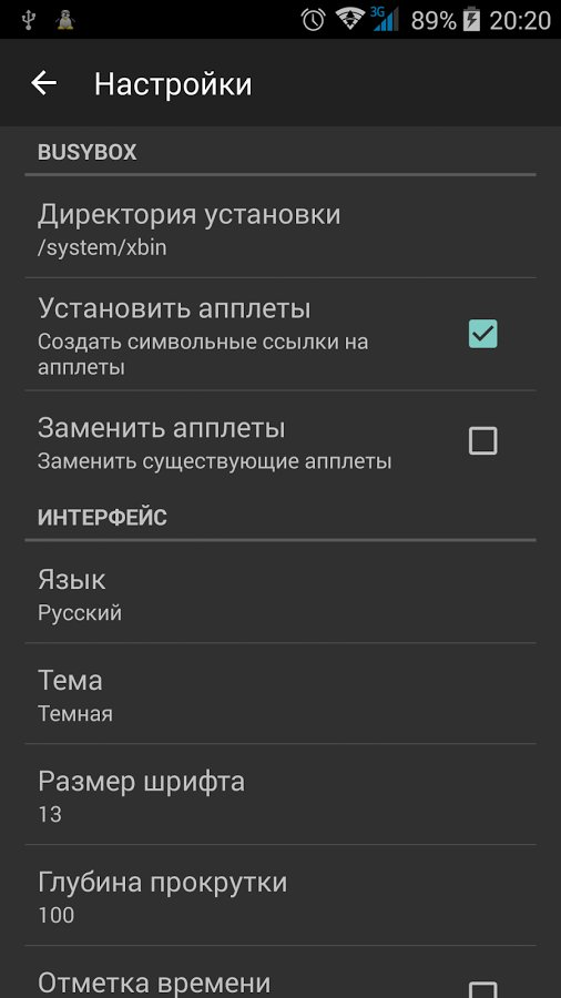 Скачать BusyBox для Андроид