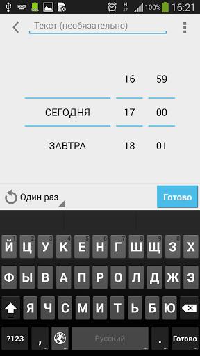 Скачать Bzzz напоминания для Андроид