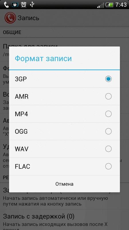 Скачать Call Recorder — ACR для Андроид