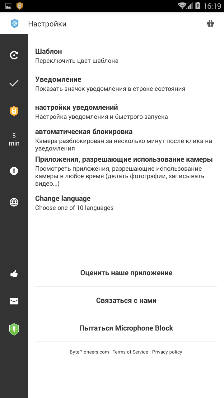 Скачать Camera Block для Андроид