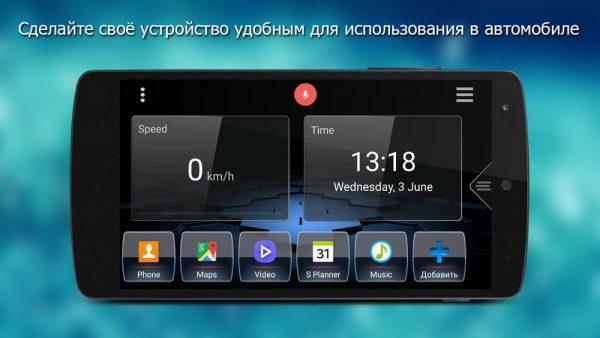 Скачать Car Launcher Pro для Андроид