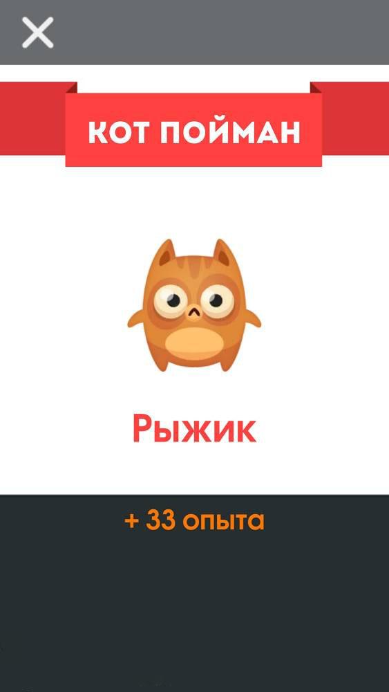 Скачать Cats GO для Андроид