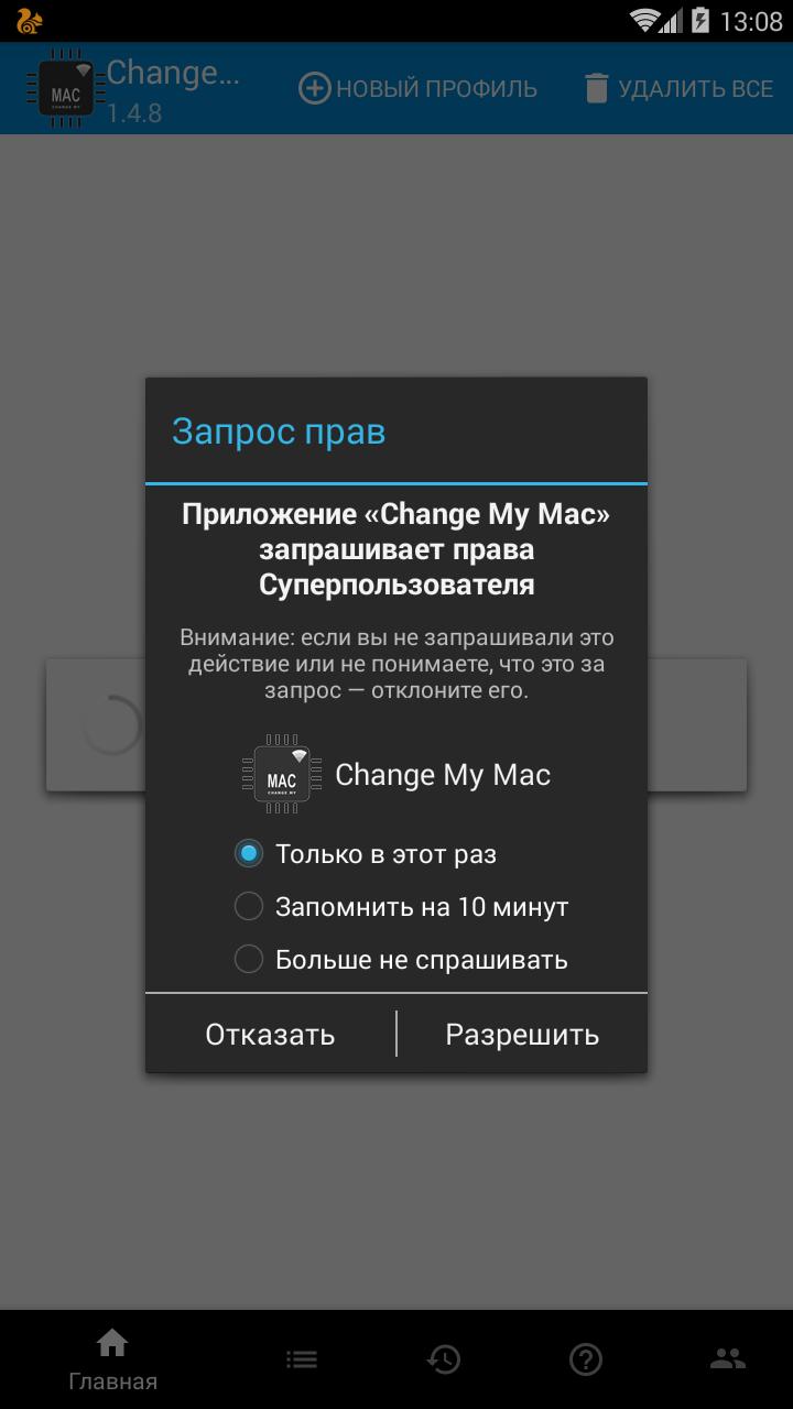 Скачать Change My MAC для Андроид
