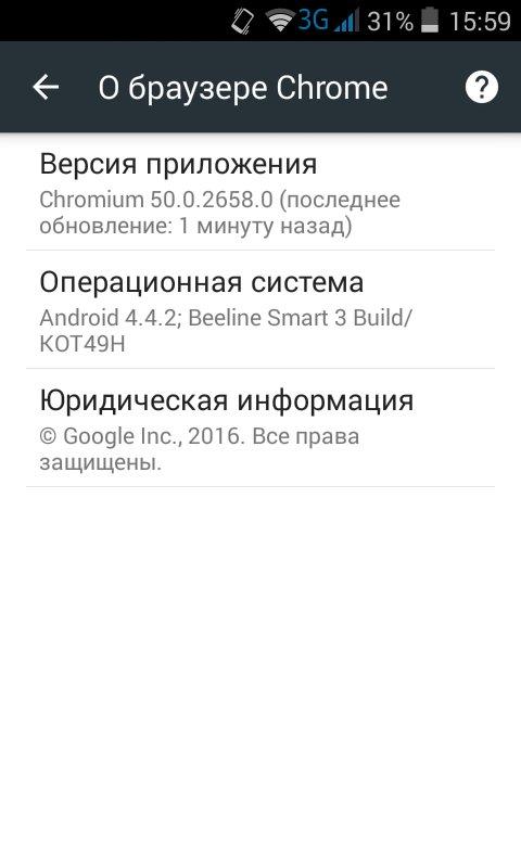 Скачать Chromium для Андроид