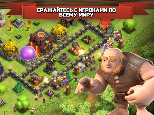 Скачать Clash of Clans для Андроид