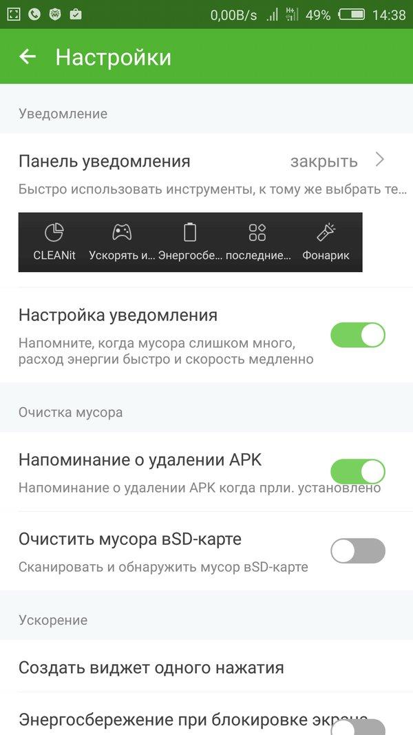 Скачать CLEANit для Андроид