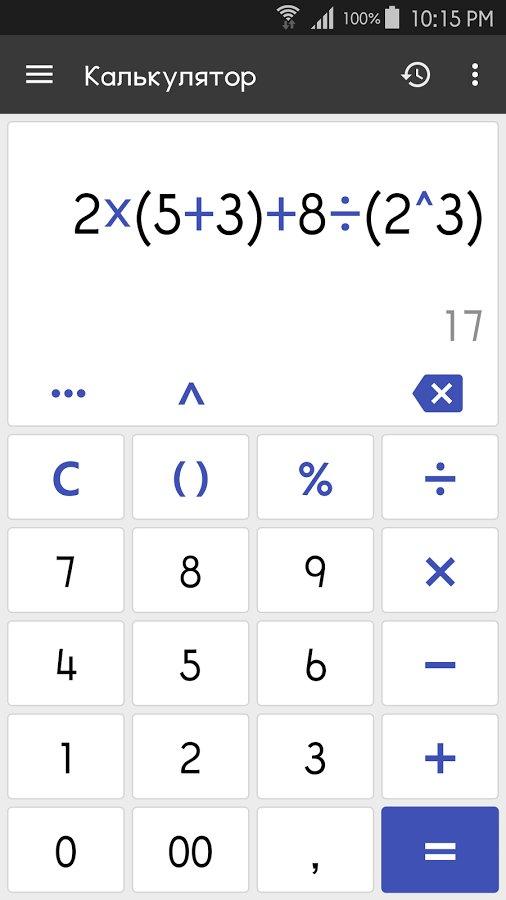 Скачать ClevCalc Калькулятор для Андроид