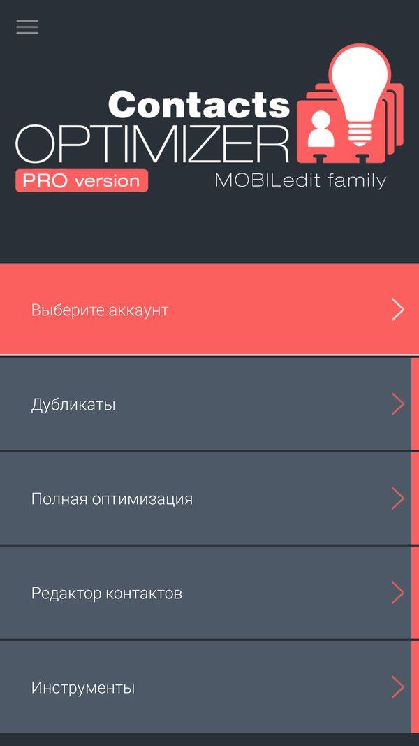 Скачать Contacts Optimizer для Андроид