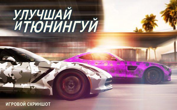 Скачать CSR Racing 2 для Андроид