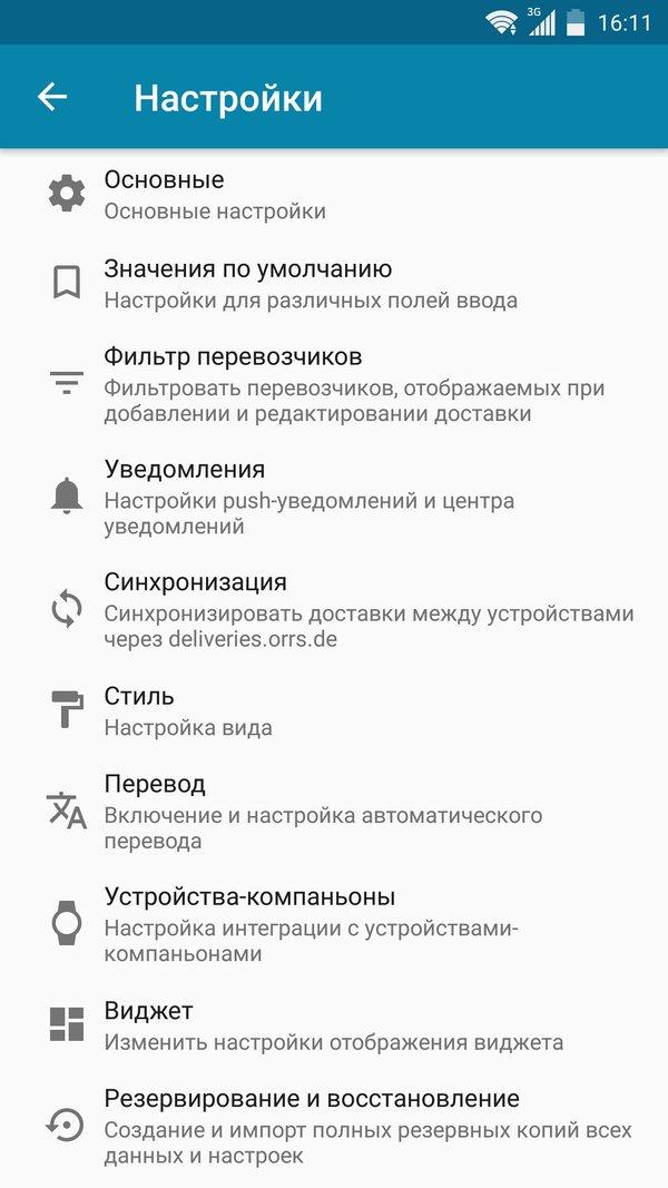 Скачать Deliveries — Трекинг Посылок для Андроид
