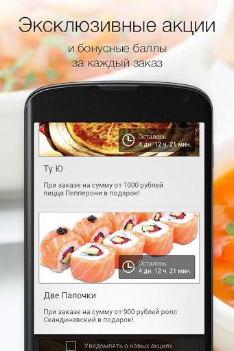 Скачать Delivery Club — доставка еды для Андроид