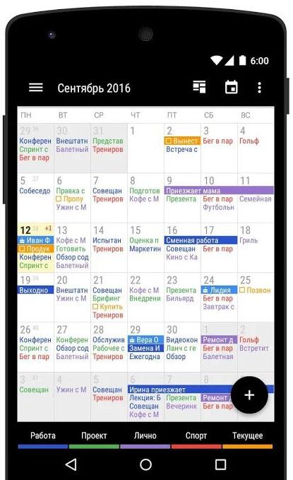 Скачать Деловой календарь 2 для Андроид