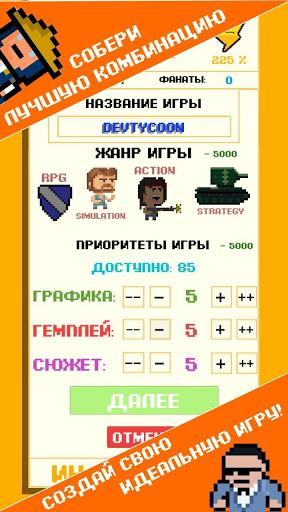 Скачать Dev Tycoon — Разработчик игр для Андроид