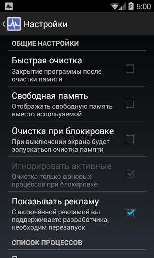 Скачать Диспетчер задач для Андроид